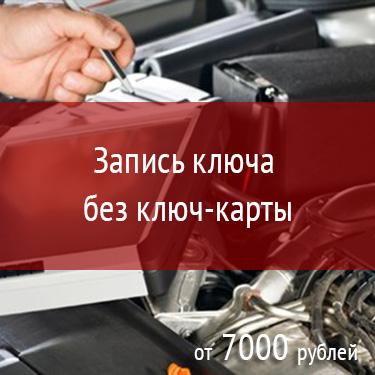 Запись ключа