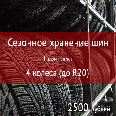 хранение шин 4 колеса