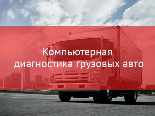 kompyuternaya-diagnostika-gruzovyh-avto